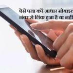 aadhaar-mobile-link