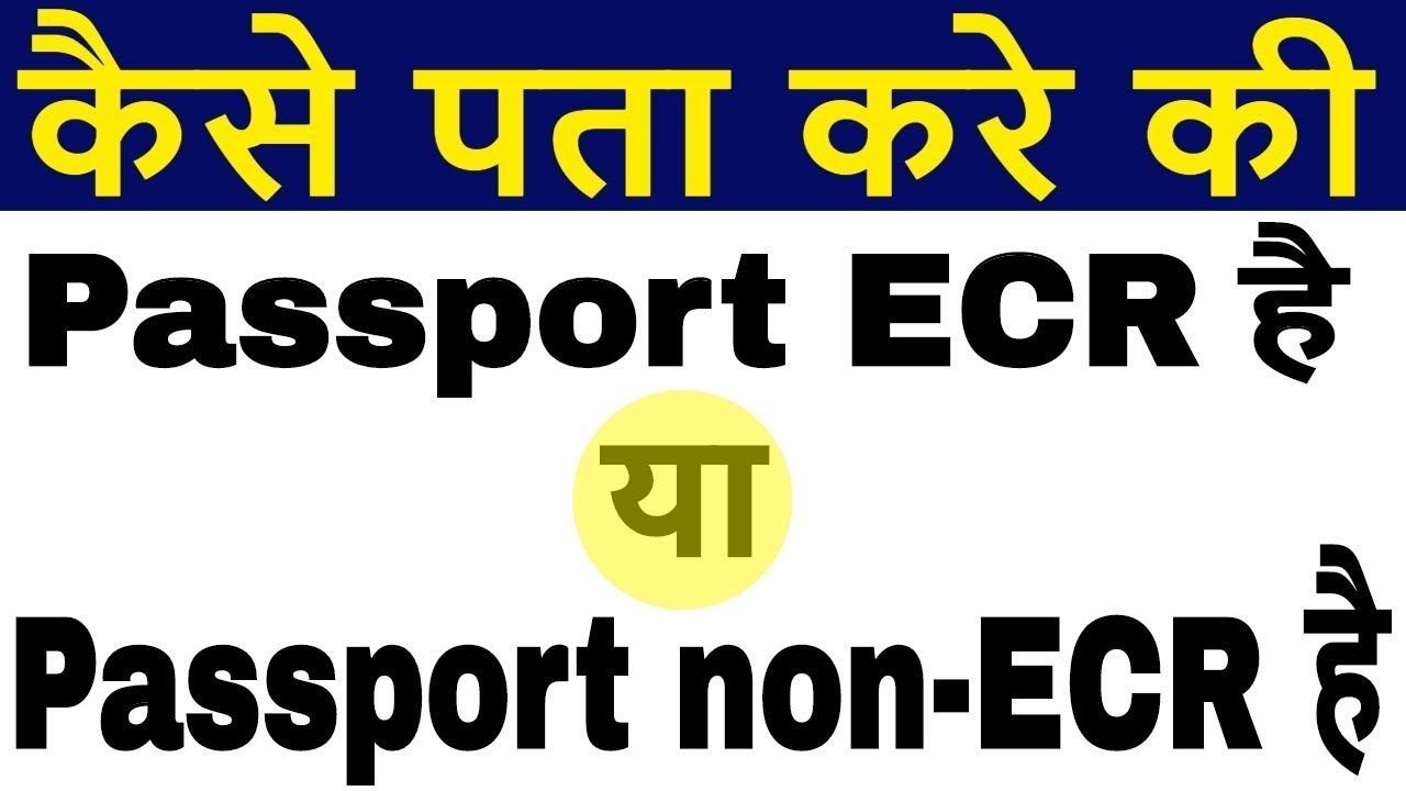 Difference Between ECR and NON ECR Category in the Indian Passport